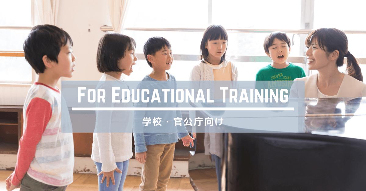 学校、官公庁向けトレーニング