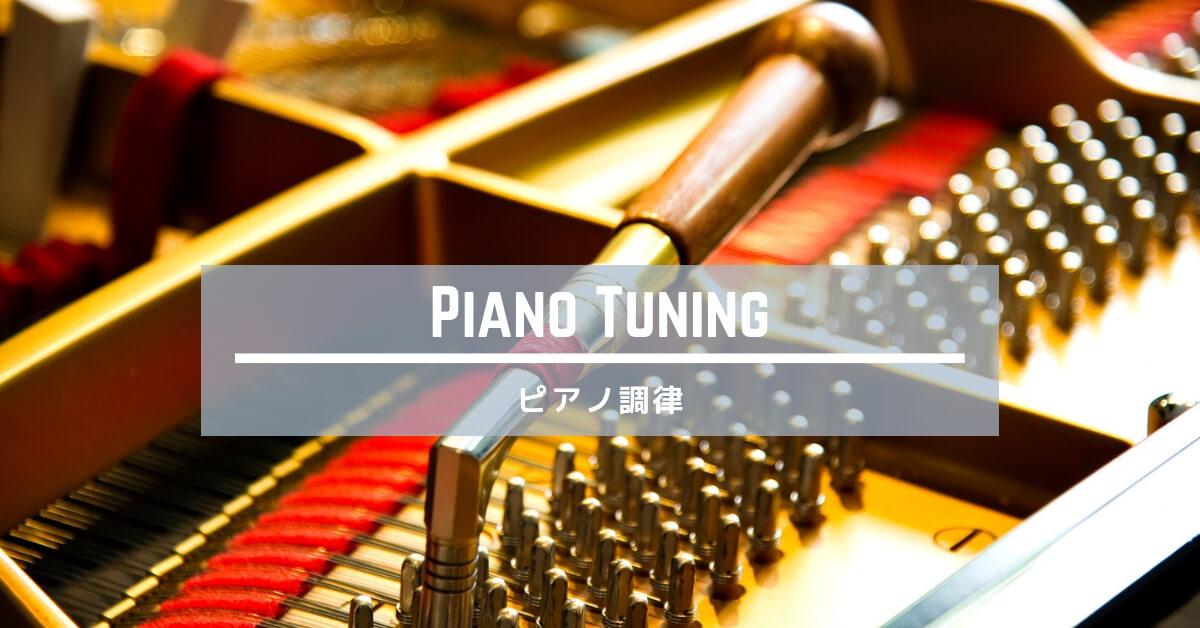 ピアノ調律、修理